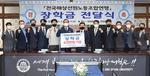 선원노련, 한국·목포해양대에 장학금 1억 전달