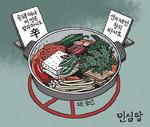 [서상균 그림창] 민심탕