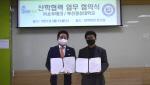 부산경상대학교 - (주)쇼우테크 '연계 프로그램 추진' 산학협력 협약식