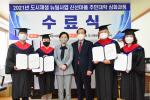 부산진구, 부암동 신선마을 도시재생 주민대학 수료식 개최