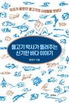 [신간 돋보기] 지구의 비밀 품은 물고기 세상