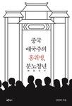 [신간 돋보기] 중국, 김치·한복까지 넘보는 이유