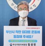 임성빈 부산국세청장, 소상공인 임대료 경감 캠페인 동참
