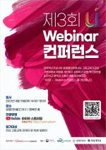 '제3회 대학혁신지원사업 웨비나 컨퍼런스' 개최