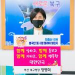 정명희 구청장, 저출산극복 범국민 포(4)함 릴레이 챌린지 동참