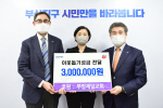부암제일교회, 이웃돕기성금 300만원 부산진구에 기탁