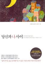 [오상준 편집국장 신문은 지식의 숲 1] 슬기로운 '슬세권' 생활과 거리두기