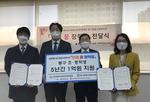 부산시남부교육지원청과 한결재단 동구종합사회복지관, 협약 체결