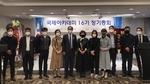 국제아카데미 16기 원우회 최희석 회장 연임