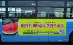 제27회 함안수박 온라인 축제 홍보대책 시행