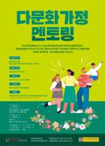 부산외대, '다문화가정 멘토링' 프로그램 진행