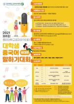 동아대 공자아카데미, 제8회 대학생 중국어 말하기 대회 비대면 개최