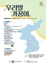 동아대 국어문화원, '2021년 부산 우리말 가꿈이' 오는 25일까지 모집