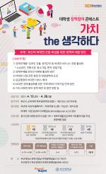 부산대-부산시, '제2회 대학생 정책참여 콘테스트' 개최