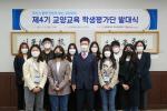 동아대, 제4기 교양교육 학생평가단 발대식 개최