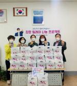 남천2동 지역사회보장협의체 세번째「희망 릴레이 나눔 프로젝트」사업 추진