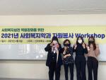 신라대 사회복지학과, '사회복지실천 역량 강화를 위한 자원봉사 워크숍' 개최