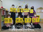 부산진구 국공립어린이집 아동학대예방 챌린지 참여