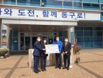 부산동북청년회의소 사랑의 성품 기탁