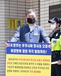 """""""제2 왜란"""" 기장군도 뿔났다…오규석 군수, 일본 영사관 앞 시위"""
