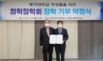 동아대, 청학장학회와 장학 기부 약정식 개최