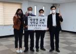 부곡3동 교회, 한부모가정 청소년 장학금 기탁