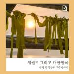 [카드뉴스]세월호 그리고 대한민국