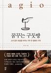 [신간 돋보기] 청각장애인 구두 기업 이야기