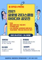 경성대 대학일자리센터 '글로벌 리더스클럽 아이디어 공모전' 운영