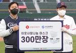 롯데, 부산시에 마스크 300만 장 기부