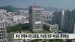 부산 경제부시장에 김윤일...이성권 정무·박성훈 경제특보