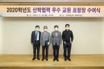 동아대, 산학협력 우수교원 표창장 수여식 개최
