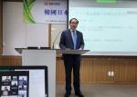 한국 일본연구총연합회 온라인 국제학술대회 성료
