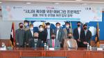 동서대학교 LINC+사업단 - ㈜카이언스 - I.A.LAB 사업 추진 MOU 체결…'에버그린 프로젝트' 시동