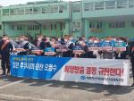 부산수산인들, 원전 오염수 해양방출 결사 반대 규탄대회