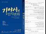 제27회 가야사학술회의 23~24일 김해박물관서 개최