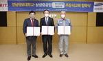 경남정보대, 3자 주문식 교육 위한 협약식 개최