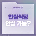 [카드뉴스] 안심식당 안심가능?
