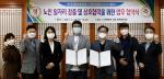 한국해양대-부산영도시니어클럽, 노인 일자리 창출 위한 업무협약 체결