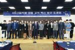 동의대 인공지능그랜드ICT연구센터,4차 산업혁명 대응 교육혁신 방안 토론회 개최