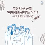 [카드뉴스] 부산시 구 군별 '예방접종센터'는 어디?
