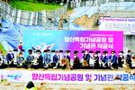 양산 춘추공원 보훈전문 시민공원 단장 첫 삽