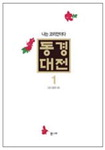 [신간 돋보기] '동학 창시자' 최제우 문장 문집