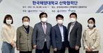 한국해양대 산학협력단, 거제시 미래전략과 산업단지팀과 협의회 개최