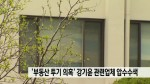 '부동산 투기 의혹' 강기윤 연관 업체 압수수색