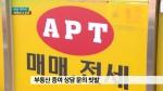 부산 아파트 증여 올해 급증