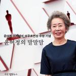[카드뉴스] 윤여정의 말말말