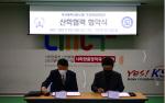 부산경상대학교 · 부산광역시유도회 산학협력 협약식