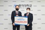 동의대 故 김창근 명예교수, 대학발전기금 1천만원 기탁