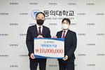 동의대 고 김창근 교수 자녀, 발전기금 1000만 원 기탁